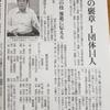 小森和裁塾 塾長が「黄綬褒章」に選ばれました。の画像