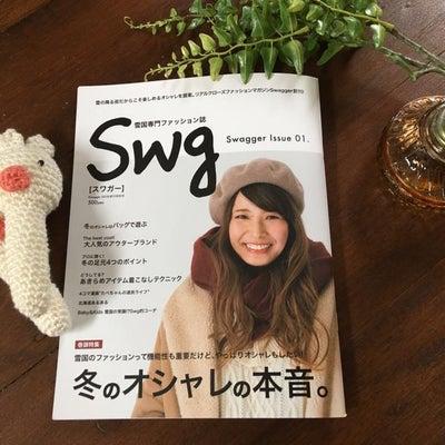 【メディア掲載】雪国専門ファッション誌swagger【作ったのはどんな人?】の記事に添付されている画像