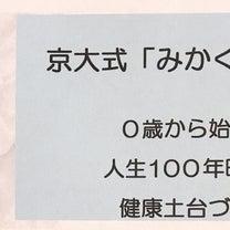 【3月@高槻】みかく育☆彡ミニ講座&座談会スケジュールの記事に添付されている画像