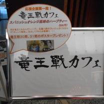 読売新聞東京本社『竜王戦カフェ』藤井聡太関連記事の展示も。の記事に添付されている画像