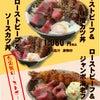 一杯で二度美味しい 自家製ローストビーフとの合わせ盛り丼ぶり数量限定販売中の画像