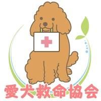 愛犬救命協会