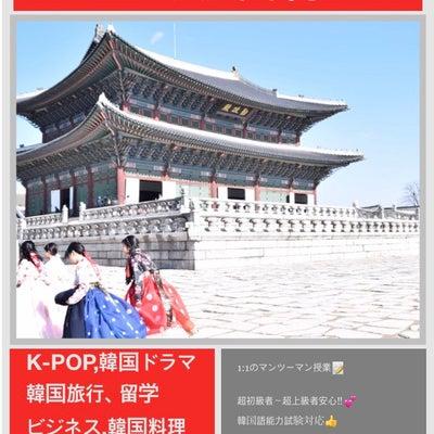 サランバン韓国語教室11月募集の記事に添付されている画像