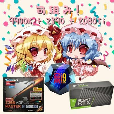旬組み! 9900K Z390 2080Ti で本格水冷ベンチ台PCを自作よ!の記事に添付されている画像