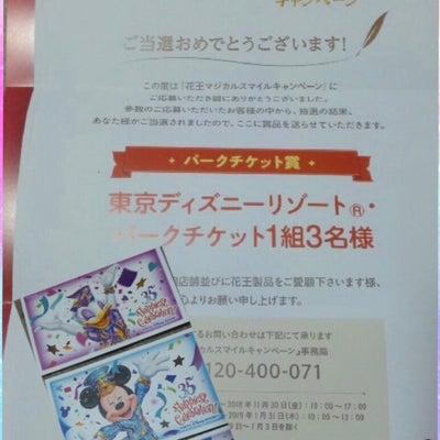 【当選記録】花王マジカルスマイルキャンペーンの記事に添付されている画像