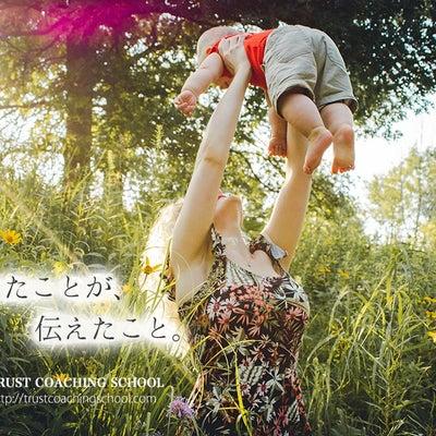 いのちより大切な存在の未来のために【マザーズコーチング講座】の記事に添付されている画像
