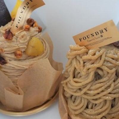 贅沢!モンブラン二種を食べ比べ@FOUNDRY(ファウンドリー)銀座三越店。の記事に添付されている画像