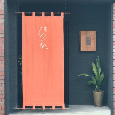 しののめ(広島市 南区 東雲本町)の記事に添付されている画像