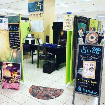 11/8は西友上福岡店占い館に出演いたしますの記事に添付されている画像
