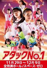 全労済ホール/スペース・ゼロ提携公演 演劇女子部「アタックNo.1」