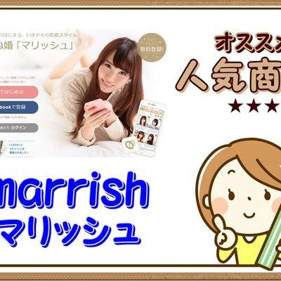 [人気商品]婚活・恋活・再婚活マッチング男女会員募集【マリッシュ(marrishの記事に添付されている画像