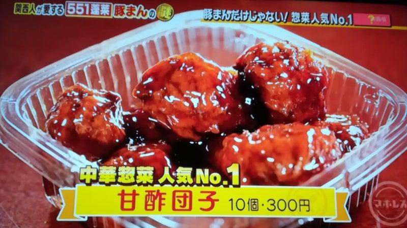 551 蓬莱 レストラン