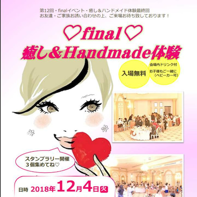 11月スケジュール(*^▽^*) 浜松市 ヒーリング タロット ルフレプラム の記事に添付されている画像