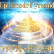 本日受付終了です「宇宙からの伝言」&「アップグレード★ピラミッド」の記事に添付されている画像