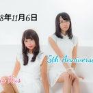 5th Anniversary!舞♪の記事より