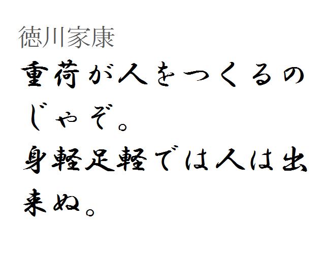 家康 名言 徳川