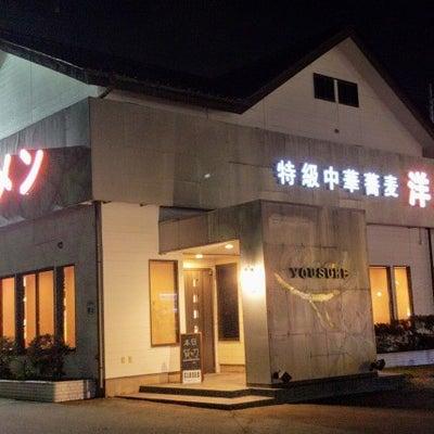 特級中華そば 洋介(茨城県つくば市)by  中華蕎麦の記事に添付されている画像