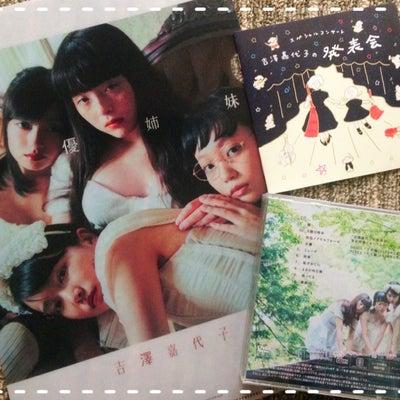 吉澤嘉代子/女優姉妹。の記事に添付されている画像