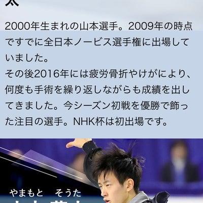 NHK杯✨の記事に添付されている画像
