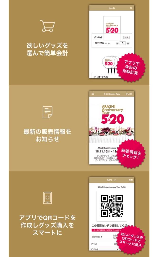 ARASHI Anniversary Tour 5x20 グッズアプリ開設♪ | nonの3104&嵐 応援