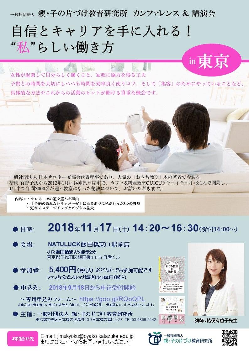 ファミ片4周年記念イベント