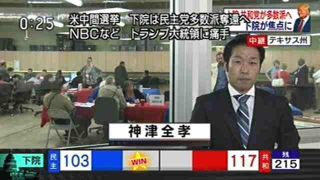 NHKニュース速報>米中間選挙下院 民主党多数派奪還 | ニュース速報 ...