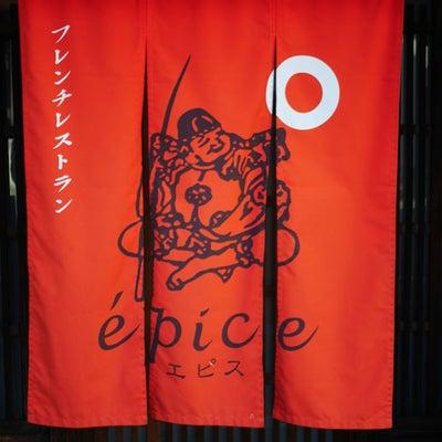 京都の町屋レストラン エピスの記事に添付されている画像