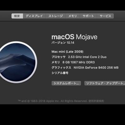 Mac mini 2009 で macOS Mojave を動かすの記事に添付されている画像