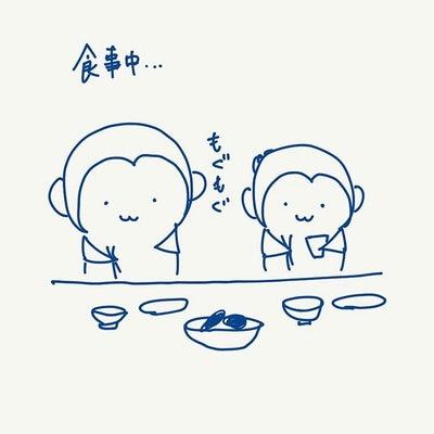 日常編<92話> 食卓バトルの記事に添付されている画像