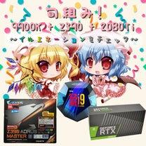 旬組み! 9900K Z390 2080Ti でイルミネーションをチェックよ!の記事に添付されている画像