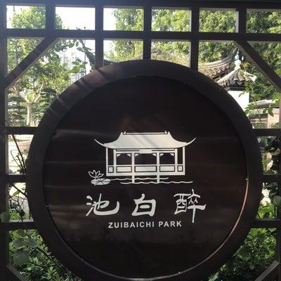 中国でピアスの穴を開けてみた!の記事に添付されている画像