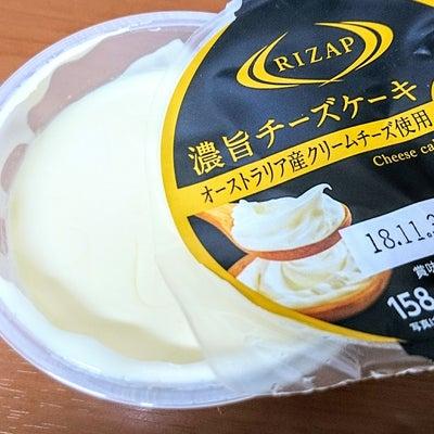 ファミマ スイーツ 『 ライザップ 濃旨レアチーズケーキ 』 RIZAPコラボ商の記事に添付されている画像