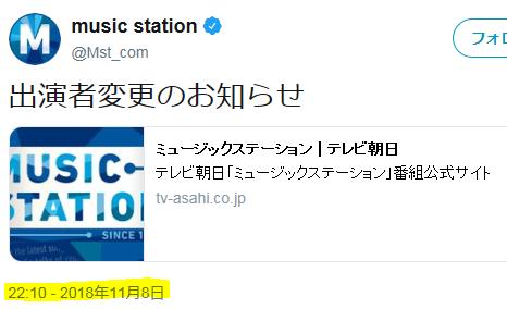 ステーション 者 ミュージック 出演