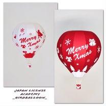 今年はサンタさんが気球に乗ってやってくるかも!?☆JLA hiroballoonの記事に添付されている画像