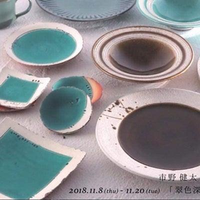 吸い込まれるような美しい翠色深き器が並ぶ作陶展のご案内の記事に添付されている画像