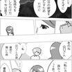 【漫画】⑦「か・み・さ・ま・の・い・う・と・お・り♪」方式⑦