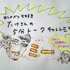 インスタライブします☆[大阪堺市 整体 腰痛 免疫力]の画像