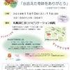 18トリソミーのこどもたち写真展 in札幌の画像