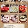 クリスマスケーキのご予約受付中!!の画像