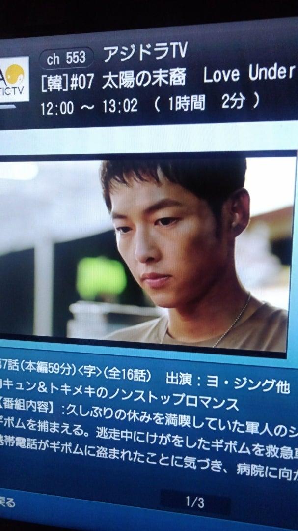 アジドラ→BS日テレ   丸々姫のブ...