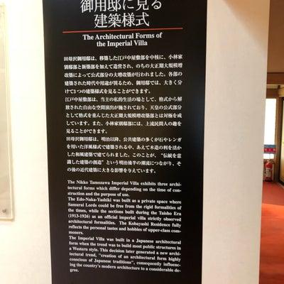 田母澤御用邸17の記事に添付されている画像
