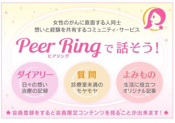 乳がん,Peer Ring,がんサバイバー