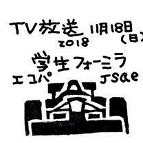 2019-205 全国TV放送-BS朝日-学生フォーミュラ大会の番組-2018年の記事に添付されている画像
