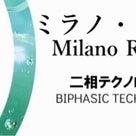 ミラノ・リピール 始めています♡の記事より