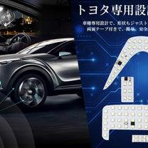 SUPAREE トヨタ専用設計、光量調節可能なLED ルームランプの記事に添付されている画像
