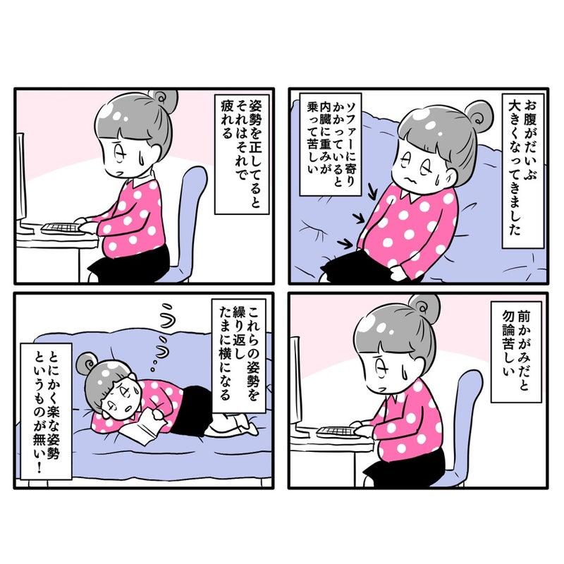 疲れる 妊娠 後期