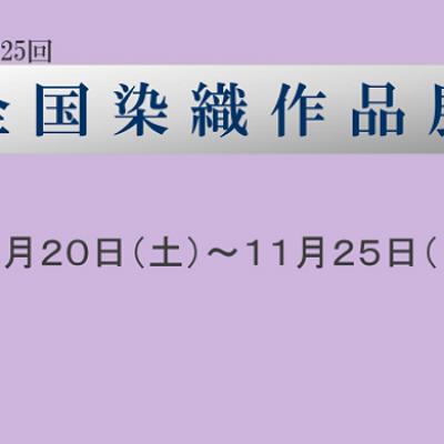 第25回 全国染織作品展 横浜シルク博物館 11/9の記事に添付されている画像
