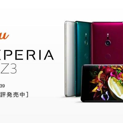 SONY 「Xperia XZ3」発売!!の記事に添付されている画像