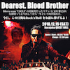Dearest. Blood Brother!の画像