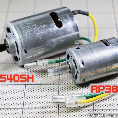 380モーターを TT-02B(ネオスコーチャー)へ搭載する方法の一例を紹介!の記事に添付されている画像